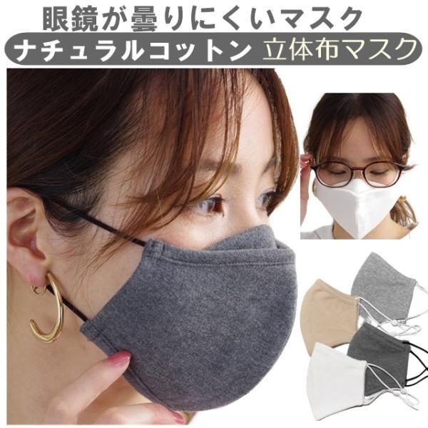 眼鏡 曇ら ない マスク 【裏技】マスクしてもメガネが曇らない方法!折り方や耳が痛い対策