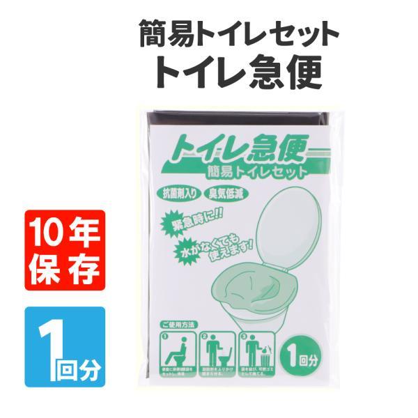 【メール便4個までOK】緊急簡易トイレ 1回分 KM-011 日本製 KOKUBO(簡易トイレ 非常用トイレ 仮設トイレ 非常時 災害時 防災グッズ 防災セット 非|safety-japan
