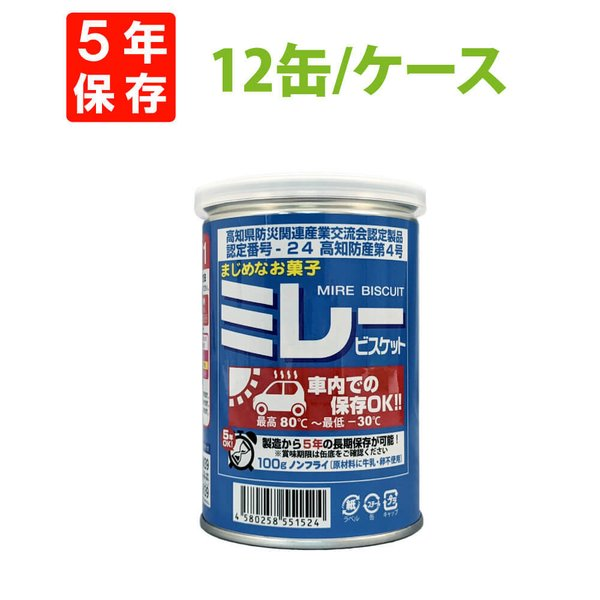 5年保存 車載用 ミレービスケット保存用 100g 12缶セット[80℃〜−30℃車内保存OK]