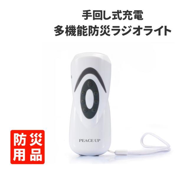 防災ラジオライト PEACEUP ミニライト 防災グッズ 手回し充電 USB充電 AM/FMラジオ 緊急 サイレン スマホ充電 LEDライト 懐中電灯|safety-japan