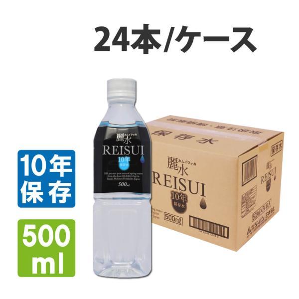 保存水 10年カムイワッカ麗水500ml×24本セット ミネラルウォーター|safety-japan