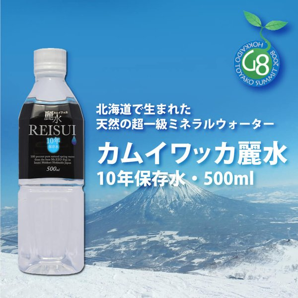 保存水 10年カムイワッカ麗水500ml×24本セット ミネラルウォーター|safety-japan|02