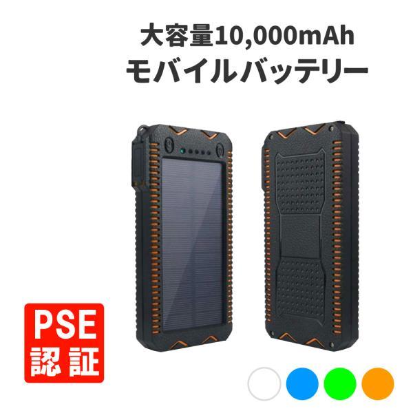 ソーラー モバイルバッテリー PSE取得済 10000mAh 大容量 充電器|safety-japan