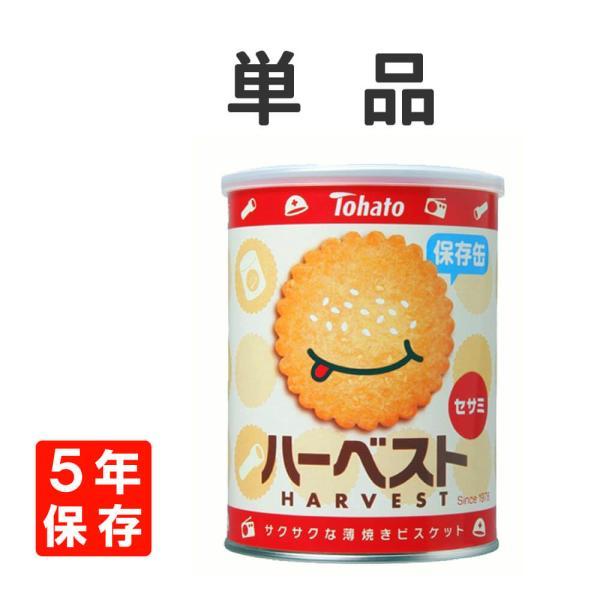 非常食 お菓子 ハーベスト保存缶 100g 東ハト 5年保存 薄焼きビスケット