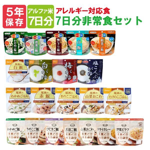 非常食セット アルファ米 15種類 アレルギー対応 非常食セット(特定原材料27品目不使用)  尾西食品 アルファ米 サタケ マジックライス|safety-japan