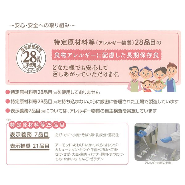 非常食セット アルファ米 15種類 アレルギー対応 非常食セット(特定原材料27品目不使用)  尾西食品 アルファ米 サタケ マジックライス|safety-japan|04