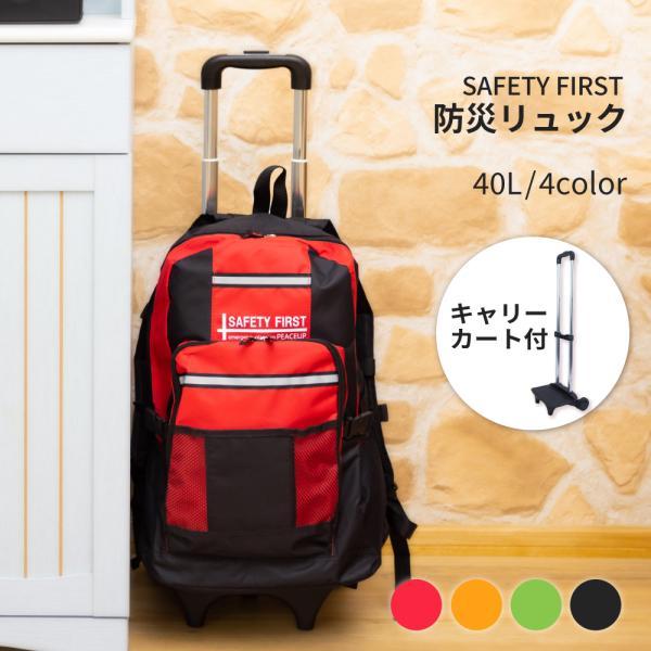 キャリー付き 防災リュック 選べるサイズ・カラー|safety-japan