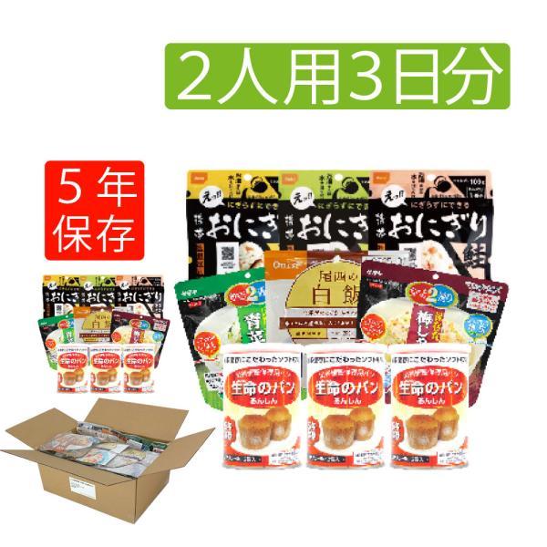 非常食セット 2人用/3日分(18食) 非常食セット アルファ米/パンの缶詰