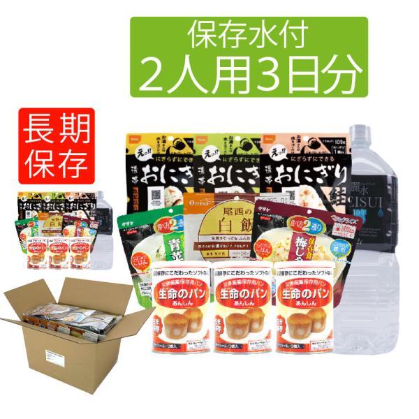 非常食セット 2人用/3日分(18食)(10年保存水付)