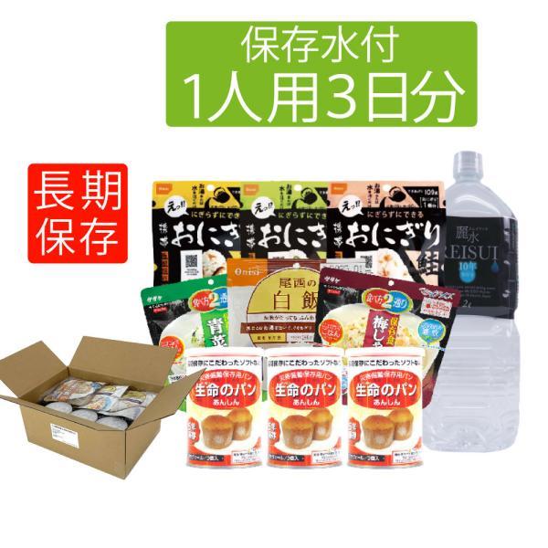 非常食セット 3日分(9食) 非常食セット(10年保存水付)アルファ米/パンの缶詰