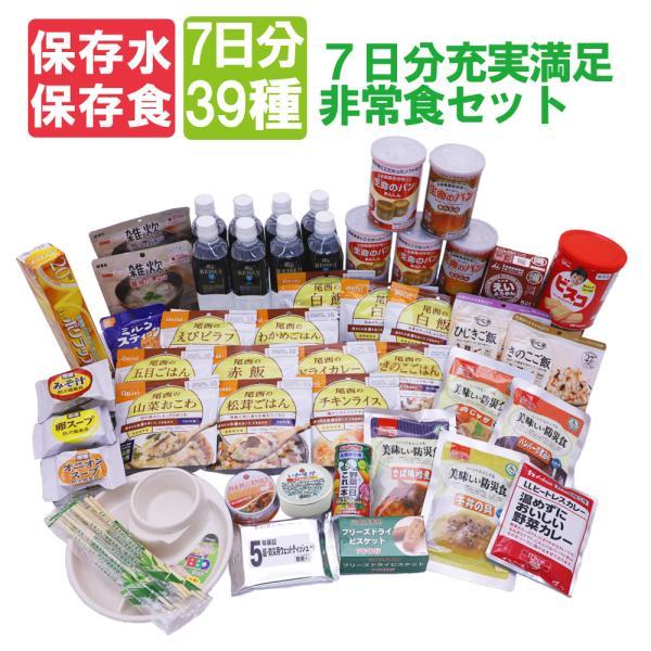 防災セット 7日間分 充実満足 非常食セット [39種類58アイテム]  食器 ラップ お箸付 おかず|safety-japan