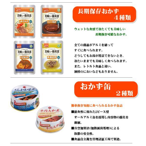 防災セット 7日間分 充実満足 非常食セット [39種類58アイテム]  食器 ラップ お箸付 おかず|safety-japan|05