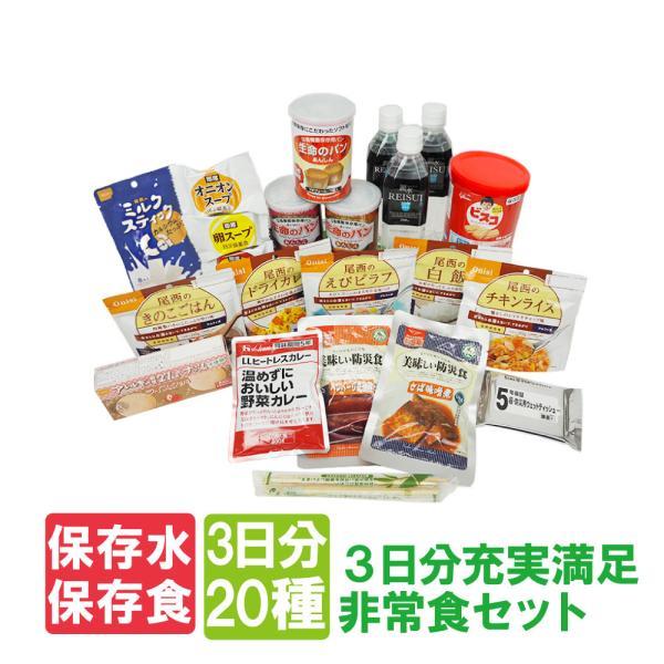 防災セット 超豪華3日間分 非常食セット[27種類31アイテム]|safety-japan