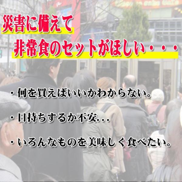 防災セット 超豪華3日間分 非常食セット[27種類31アイテム]|safety-japan|02