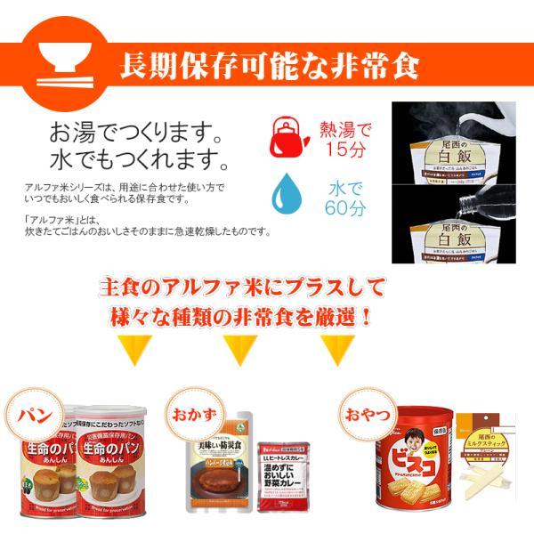 防災セット 超豪華3日間分 非常食セット[27種類31アイテム]|safety-japan|04