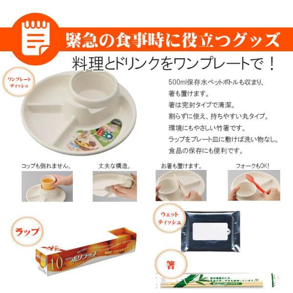 防災セット 超豪華3日間分 非常食セット[27種類31アイテム]|safety-japan|05