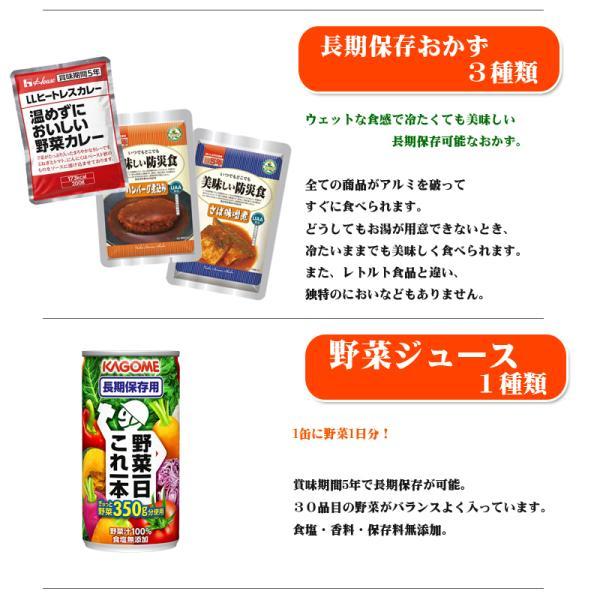 防災セット 超豪華3日間分 非常食セット[27種類31アイテム]|safety-japan|07