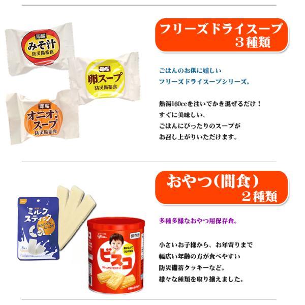 防災セット 超豪華3日間分 非常食セット[27種類31アイテム]|safety-japan|08
