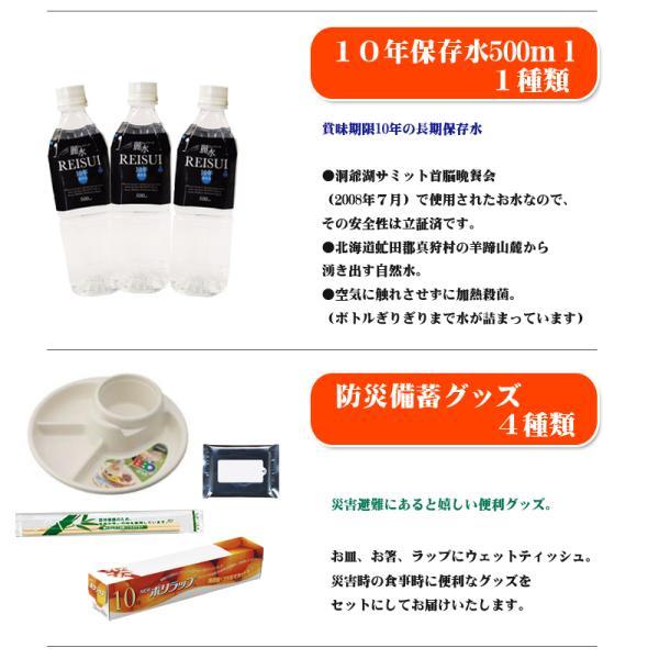 防災セット 超豪華3日間分 非常食セット[27種類31アイテム]|safety-japan|09