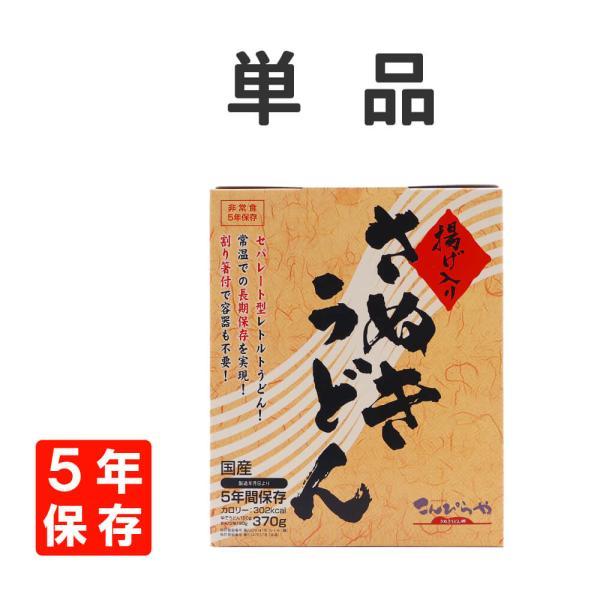 非常食 5年保存食 讃岐うどん 本場 香川県の揚げ入りさぬきうどん 水不要 レトルト防災食