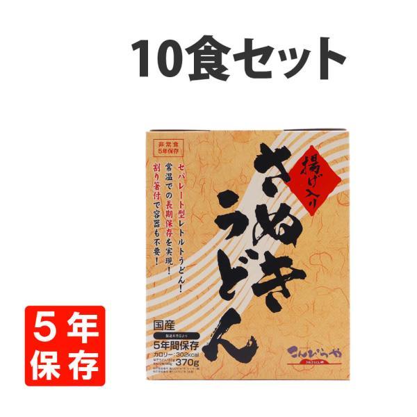 非常食 5年保存食 讃岐うどん(10食セット)