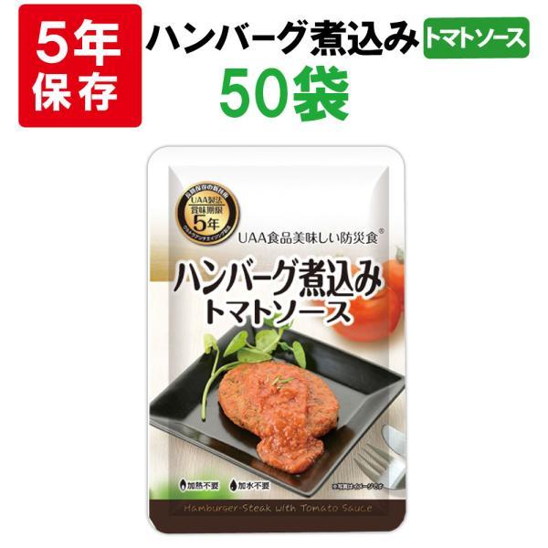 非常食 美味しい防災食 ハンバーグ煮込みトマトソース 50袋/箱