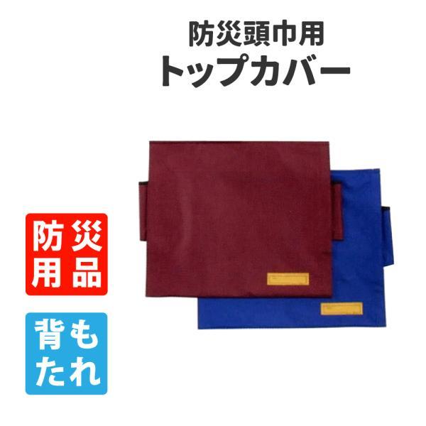 防災頭巾用トップカバー(背もたれ式) 単品|safety-japan