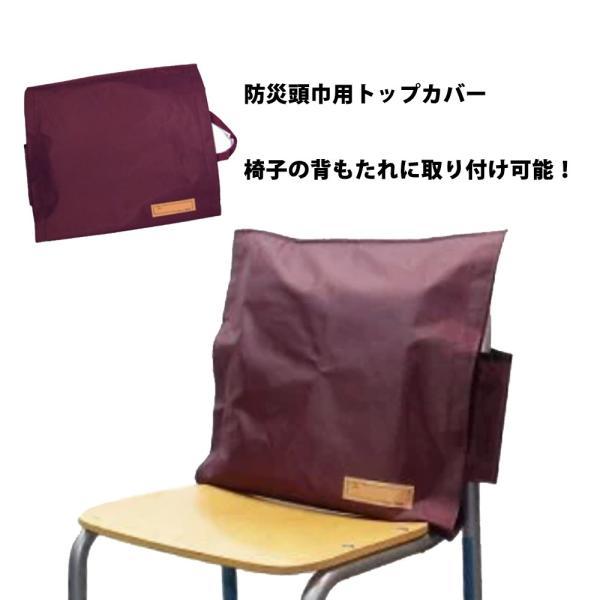 防災頭巾用トップカバー(背もたれ式) 単品|safety-japan|02