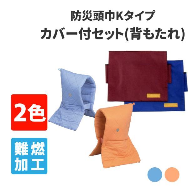 防災頭巾 カバー付きセット 小学生〜大人用 難燃繊維Kタイプ+トップカバー(背もたれ式)