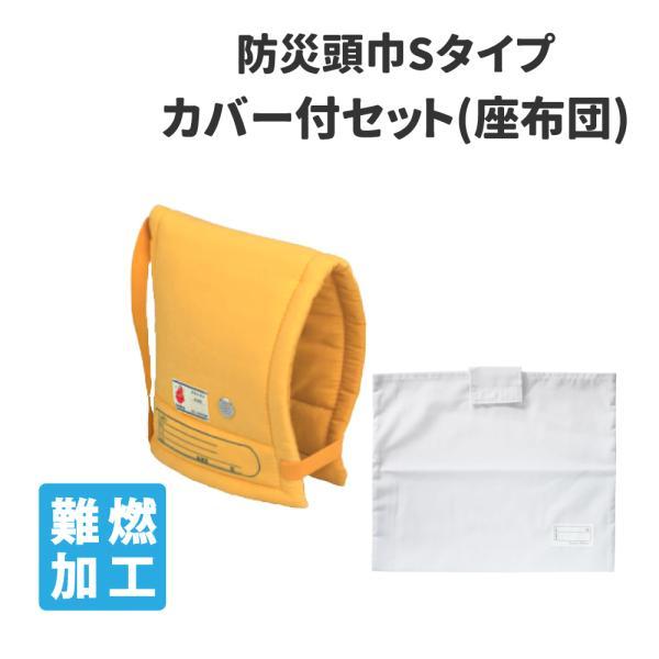 防災頭巾 カバー付きセット 幼児向け(3〜7才)Sタイプ 小学生低学年以下用(約30×25cm)|safety-japan