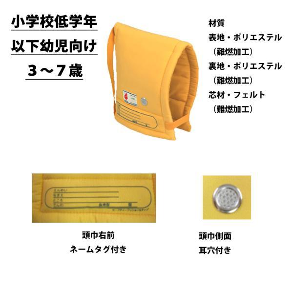 防災頭巾 カバー付きセット 幼児向け(3〜7才)Sタイプ 小学生低学年以下用(約30×25cm)|safety-japan|03