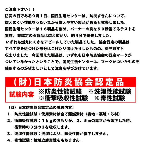 防災頭巾 カバー付きセット 幼児向け(3〜7才)Sタイプ 小学生低学年以下用(約30×25cm)|safety-japan|06