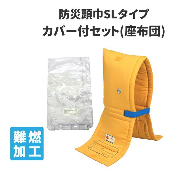 防災頭巾 カバー付きセット 3〜7才向け 肩まですっぽり SLタイプ 小学生低学年以下用