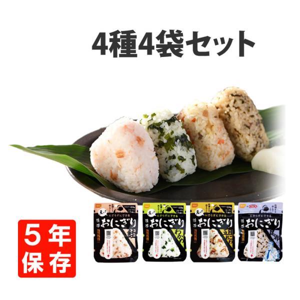 非常食 尾西の携帯おにぎり4種類 4袋セット(メール便2セットまで)