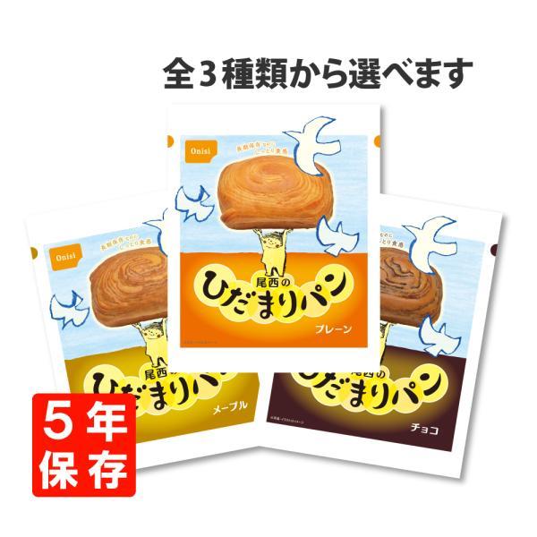 5年保存 非常食「尾西のひだまりパン」選べる3種類(プレーン/メープル/チョコ) 単品