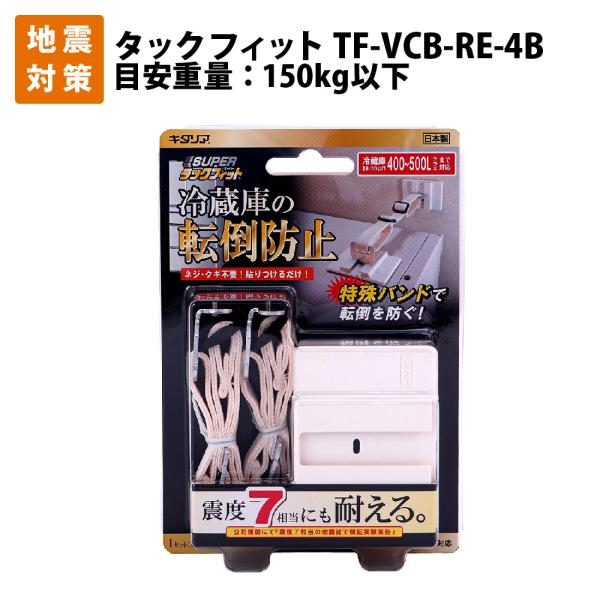防災 家具転倒防止用品  スーパータックフィット 冷蔵庫用 TF-VCB-RE-4B