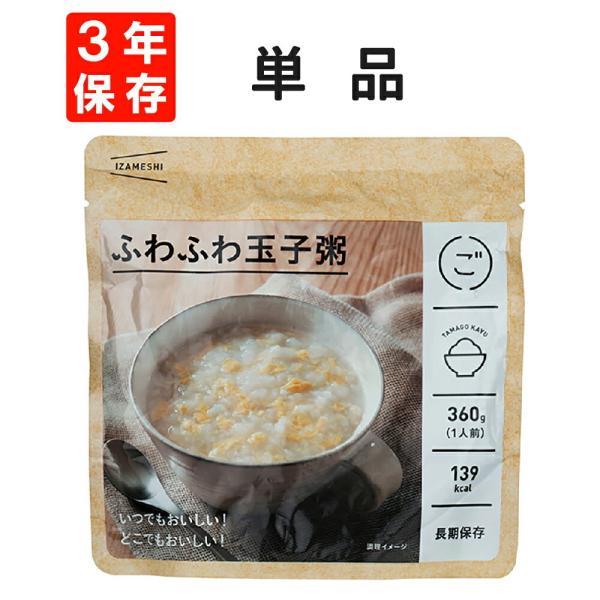 非常食 IZAMESHI(イザメシ) ふわふわ玉子粥 防災食 3年保存