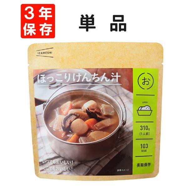 非常食 IZAMESHI(イザメシ) ほっこりけんちん汁 防災食 3年保存