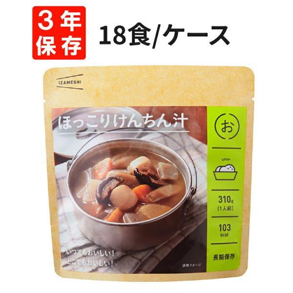 非常食 IZAMESHI(イザメシ) ほっこりけんちん汁 18食セット/箱 防災食 3年保存