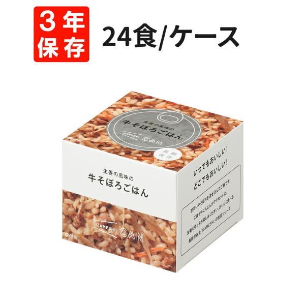非常食 IZAMESHI(イザメシ) CAN 生姜の風味の牛そぼろごはん 24食/箱 防災食 3年保存