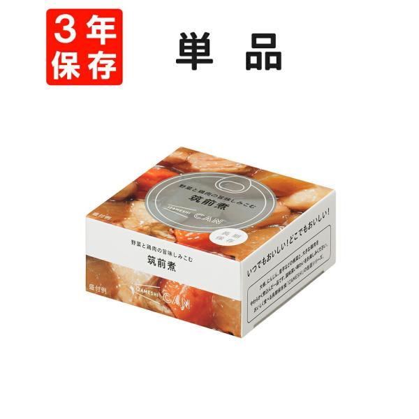 非常食 IZAMESHI(イザメシ) CAN 野菜と鶏肉の旨味しみこむ筑前煮 防災食 3年保存