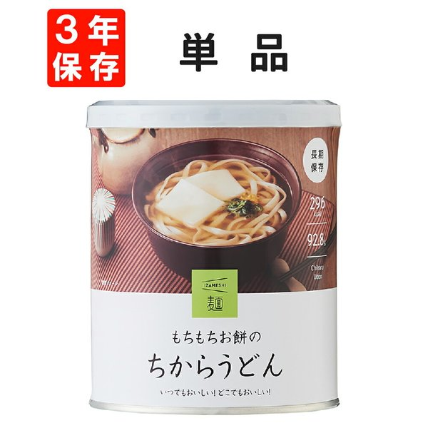 非常食 IZAMESHI(イザメシ) 麺 もちもちお餅のちからうどん 防災食 3年保存