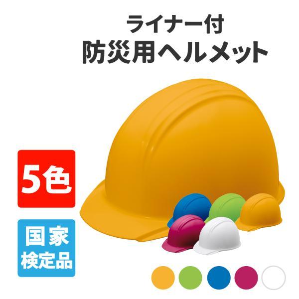 工事用・高所作業用 ライナー付 ヘルメット KGBo-1B 日本製 KAGA