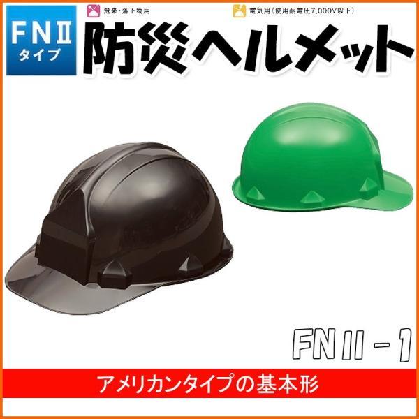 国家検定品防災用・工事用・作業用ヘルメット FNII-1 / FN2-1 日本製 KAGA 加賀産業 飛来落下・耐電圧 アメリカン型 safety-japan
