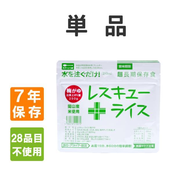 非常食 7年保存 レスキューライス 梅がゆ 単品 岡山産米使用 [メール便4個までOK]