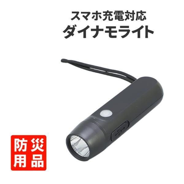 防災 スマホ充電対応ダイナモライト|safety-japan
