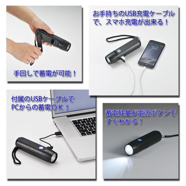 防災 スマホ充電対応ダイナモライト|safety-japan|02