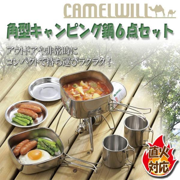 角型キャンピング鍋 6点セット 携帯袋付き キャメルウィル|safety-japan