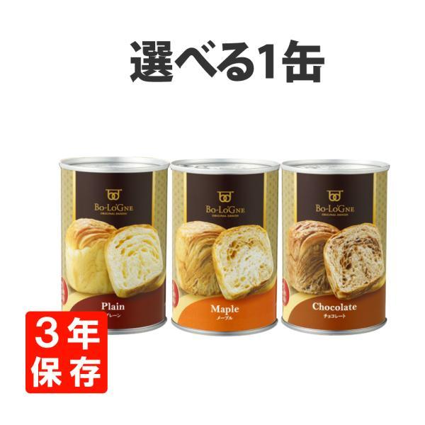 非常食 缶deボローニャプレーン・メープル・チョコレート 3年保存食  京都老舗有名店 デニッシュパンの缶詰