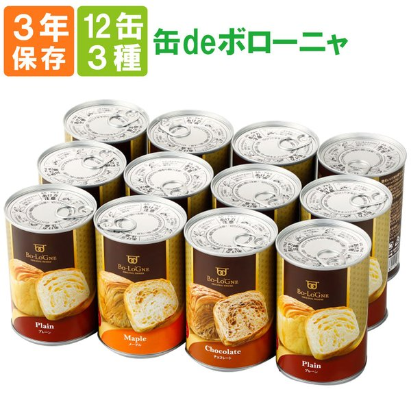 非常食 缶deボローニャ 3種類 12缶セット(6缶x2)3年保存食 京都老舗有名店 おいしい デニッシュパン缶詰